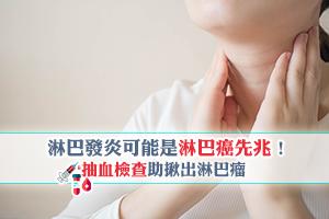 News: 淋巴發炎可能是淋巴癌先兆 ! 抽血檢查助揪出淋巴瘤