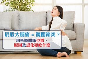 News: 屁股大腿痛 = 髖關節炎?剖析髖關節位置、原因及退化要吃什麼!