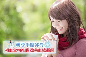 News: 【轉季手腳冰冷】補血食物、保健品及有機食品推薦  3招改善血液循環