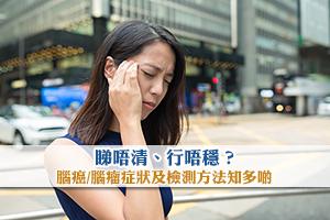 【睇唔清、行唔穩】磁力共振檢測腦癌風險 9大腦癌症狀要注意!