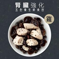 宠幸Favour 五色养生鲜食包 肾脏强化配方 (鸡肉口味)