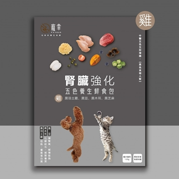 Picture of Favour Five Colors Fresh Pet Meal - Kidney Care (Chicken)