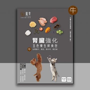 图片 宠幸Favour 五色养生鲜食包 肾脏强化配方 (牛肉口味)