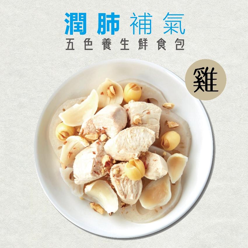 寵幸Favour 五色養生鮮食包 潤肺補氣配方 (雞肉口味)