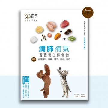 图片 宠幸Favour 五色养生鲜食包 润肺补气配方 (牛肉口味)