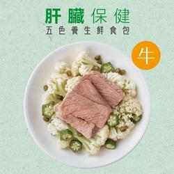 寵幸Favour 五色養生鮮食包 肝臟保健配方 (牛肉口味)