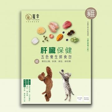 圖片 寵幸Favour 五色養生鮮食包 肝臟保健配方 (雞肉口味)