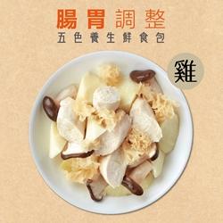 寵幸Favour 五色養生鮮食包 腸胃調整配方 (雞肉口味)