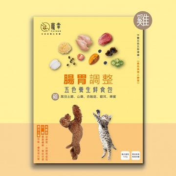 Picture of Favour Five Colors Fresh Pet Meal - Spleen Care (Chicken)