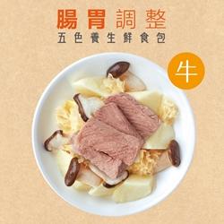 寵幸Favour 五色養生鮮食包 腸胃調整配方 (牛肉口味)