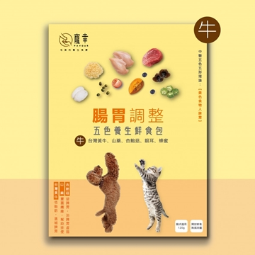Picture of Favour Five Colors Fresh Pet Meal - Spleen Care (Beef)