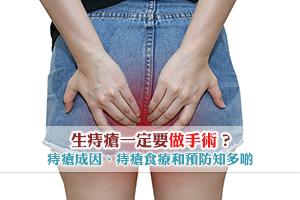 News: 生痔瘡一定要做手術?痔瘡成因、痔瘡食療和預防知多啲(附痔瘡治療FAQ)