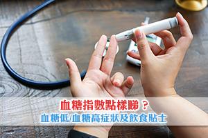 News: 血糖指數點樣睇?血糖低/血糖高症狀及飲食貼士(附血糖保健品推介)