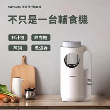 图片 Kuunluun 蒸煮搅拌辅食机