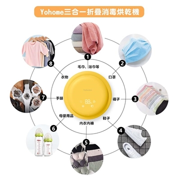 Picture of Yohome 3 in 1 Folding Disinfection Dryer