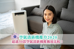 News: 空氣清新機推介2021 | 比較超過30款空氣清新機推薦(附3M空氣清新機優惠)