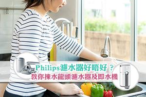 News:  Philips濾水器好唔好?教你揀水龍頭濾水器及Philips水機