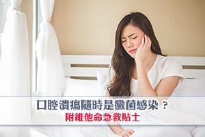 News: 口腔潰瘍白色隨時是黴菌感染 ? 附口腔潰瘍維他命急救貼士