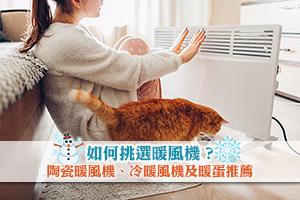 News: 【暖風機點樣揀】消委會教你挑選暖爐 | 陶瓷暖風機、冷暖風機及暖蛋推薦