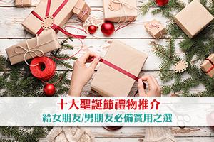 News: 【聖誕禮物2020】十大聖誕節禮物推介 給女朋友/男朋友必備實用之選