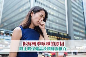 News: 乾咳、喉嚨癢好難忍!拆解轉季咳嗽的原因(附止咳保健品及潤肺湯推介)