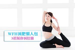 【WFH減肥懶人包】3招幫你減肚腩(附INJOY Health修身產品推介)