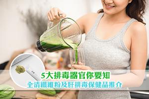 News: 5大排毒器官你要知!全清纖維粉、肝排毒保健品推介