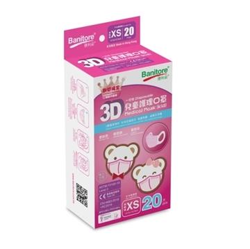 图片 Banitore Level 2 3D 护理口罩(20片)- 期间限定粉红升级版