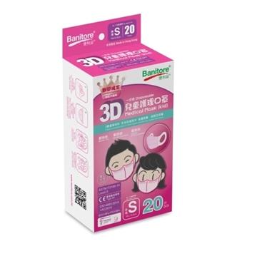 圖片 Banitore Level 2 3D 護理口罩(20片)- 期間限定粉紅升級版