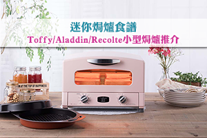 News: 【迷你焗爐食譜】小型焗爐推介:Toffy復古小焗爐/Aladdin焗爐/Recolte焗爐