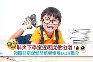 News: 肺炎下學童近視度數激增 ! 護眼兒童保健品葉黃素及DHA推介