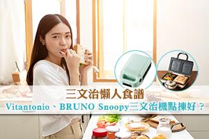 News: 【三文治懶人食譜】三文治機推介 | Vitantonio、BRUNO Snoopy點揀好?