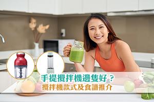News: 【攪拌機食譜】手提攪拌機邊隻好?8款攪拌機推介