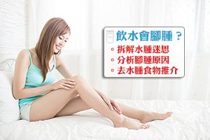 News: 飲水會腳腫?拆解水腫迷思 分析腳腫原因及去水腫食物推介
