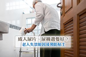 News: 【成人尿片邊隻好】成人紙尿片哪裡買比較便宜?老人失禁原因及預防貼士