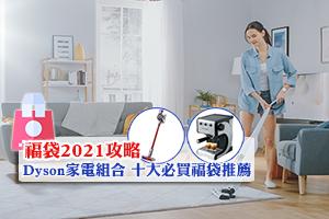 News: 【福袋2021攻略】Dyson吸塵機、Dyson風筒家電組合 十大必買福袋推薦