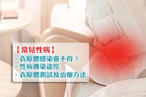 News: 【常見性病】衣原體感染會不育?拆解性病傳染途徑、衣原體測試及治療方法