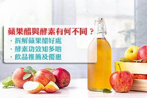News: 蘋果醋與酵素有何不同?拆解蘋果醋好處與酵素功效、推薦及優惠