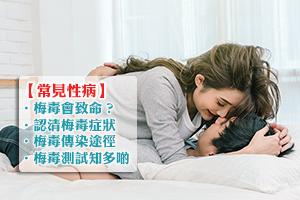 News: 【常見性病】梅毒(花柳)會致癱和死亡!認清梅毒症狀、梅毒傳染途徑及梅毒測試
