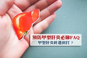 News: 預防甲型肝炎必睇FAQ : 甲型肝炎針邊到打 ?