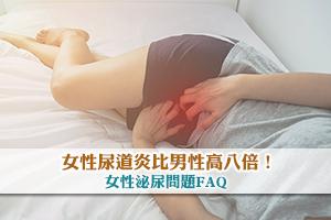 News: 女性尿道炎比男性高八倍!女性泌尿問題FAQ(附尿道炎症狀、檢測及預防貼士)