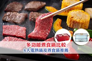 News: 【多功能煮食鍋比較】BRUNO電熱鍋以外的選擇 8大電熱鍋及煮食鍋推薦