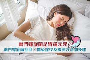News: 【胃痛元兇】幽門螺旋菌是什麼?幽門螺旋菌症狀、傳染途徑及檢測方法