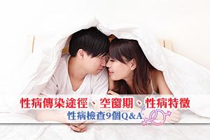 News: 【性病檢測】性病傳染途徑、空窗期、性病特徵 | 性病檢查9個Q&A