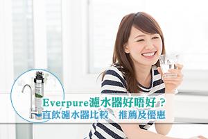News: Everpure濾水器好唔好?直飲濾水器比較及推薦(附濾水器套裝優惠)
