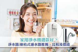 News: 家用淨水機邊款好?淨水器/座枱式濾水器推薦、比較及價錢