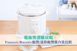 News: 電飯煲選購攻略 (Panasoic/Rasonic飯煲/迷你飯煲推介及比較)