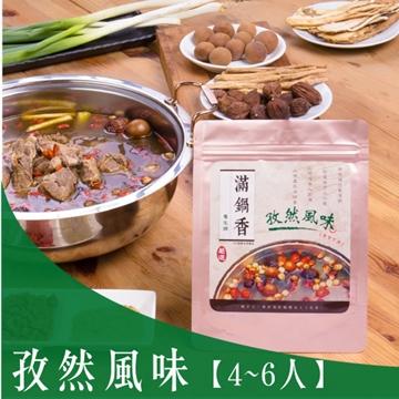 图片 满锅香台湾直送孜然风味养生锅底【4-6人用】 (荤、素皆可)