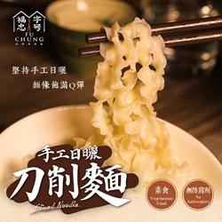 Fu Chung Sliced Noodle