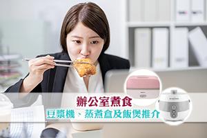 News: 【辦公室煮食】豆漿機、蒸煮盒及飯煲推介 附消委會選購貼士